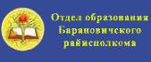 Отдел образования Барановичского райисполкома